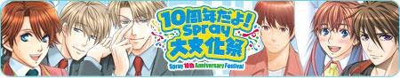 Spray10周年記念イベントグッズ通販決定!